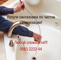 ООО ЧИСТКА КАНАЛИЗАЦИЙ