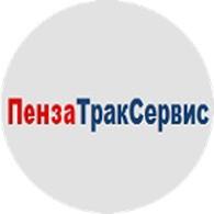 ПензаТракСервис