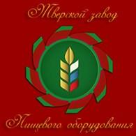 Тверской завод пищевого оборудования