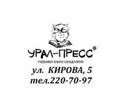 «Урал-пресс»