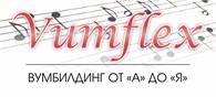 """VUMFLEX - Вумбилдинг от """"А"""" до """"Я"""""""