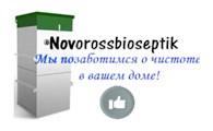 ИП Новороссбиосептик
