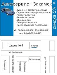 Автосервис СТО «Закамск»