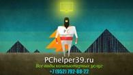 PChelper39