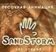 Арт-студия песочной анимации Sand Storm