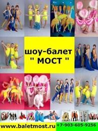 """ШОУ-БАЛЕТ """"МОСТ"""""""