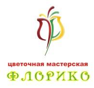 """ООО Цветочная мастерская """"Флорико"""""""