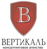 ООО Консалтинговое Агентство «ВЕРТИКАЛЬ»