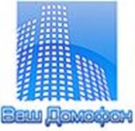 ТОО Сервисный центр «ВАШ Домофон»