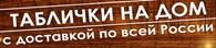 Таблички-на-дом.рф