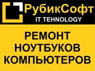 РубикСофт ремонт компьютеров