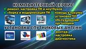 Компьютер сервис, Спутниковое и цифровое ТВ
