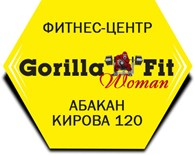 Фитнес - центр «Gorilla Fit Woman» Абакан