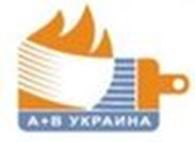 Общество с ограниченной ответственностью А+В Украина