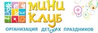 """Агентство праздничных услуг """"Миниклуб"""""""