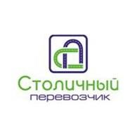 ООО Столичный Перевозчик