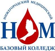 """ГБПОУ НО """"Нижегородский медицинский базовый колледж"""""""