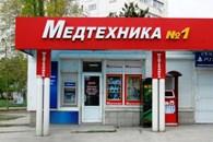 LTD Медтехника №1 на подземном переходе г. Севастополь