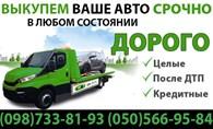 Ua-Avto -покупка бу авто