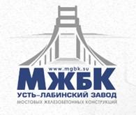 """ООО """"Усть – Лабинский завод МЖБК"""""""