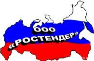 """ООО """"Ростендер"""""""