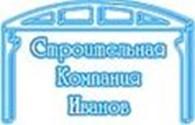 Общество с ограниченной ответственностью ООО «СК Иванов»