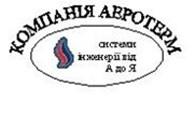 """Общество с ограниченной ответственностью ООО """"Компания Аэротерм"""""""