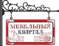 """Общество с ограниченной ответственностью ООО """"Мебельный квартал"""""""
