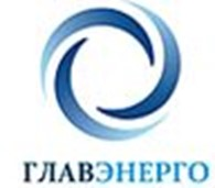 """ООО """"ГлавЭнерго"""""""