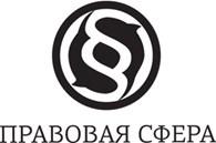 """Юридическая фирма """"Правовая сфера"""""""