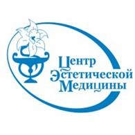 Центр эстетической медицины