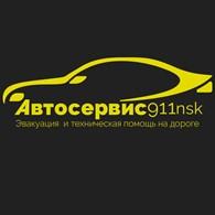 Автосервис 911nsk