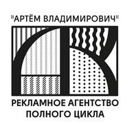 Рекламное агентство «Артём Владимирович»
