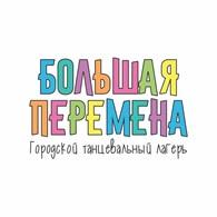 """Танцевальный лагерь """"БОЛЬШАЯ ПЕРЕМЕНА"""""""