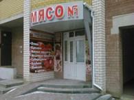 """И.П. Домашов Магазин """"МЯСО № 1"""""""
