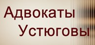 Адвокаты Устюговы