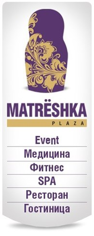 """Лечебно-оздоровительный центр """"Matreshka Plaza"""""""