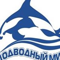 """Торговая компания """"Подводный Мир"""""""
