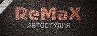 Автостудия ReMaX