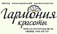 Центр инъекционной косметологии «ГАРМОНИЯ КРАСОТЫ»