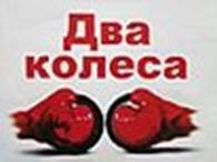 """Веломастерская """"Два колеса"""""""