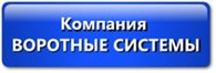 ЧП «Воротные Системы Днепропетровск» (056) 785-43-24, (056) 785-80-71