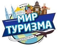 Туристический центр Мир туризма
