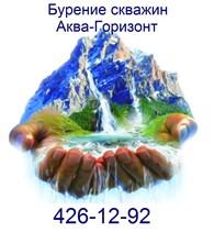 ООО АкваГоризонт