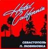 "Гостевой Дом ""Hotel California"""