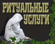 ОП ритуальные услуги