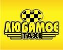 """Такси """"Любимое"""""""