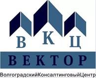 """Волгоградский Консалтинговый Центр """"ВЕКТОР"""""""