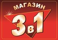 """Магазин """"3в1"""""""