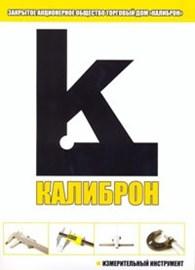 "ТД ""Калиброн"""